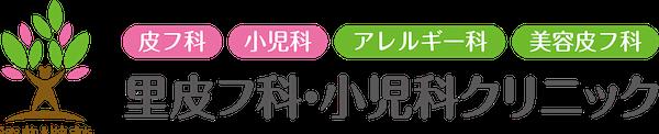 里皮フ科・小児科クリニック ホームページ